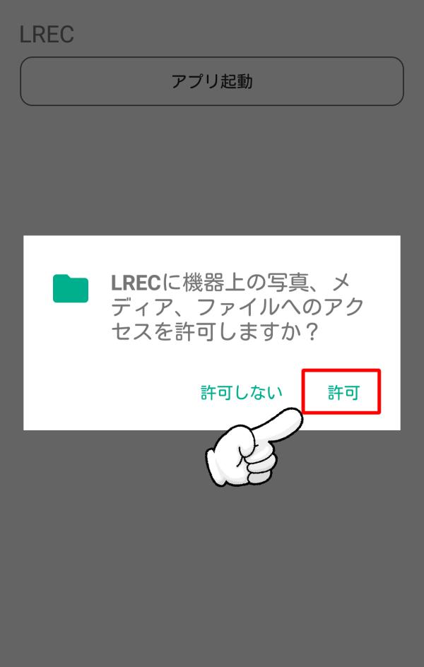 LINEライブ保存03