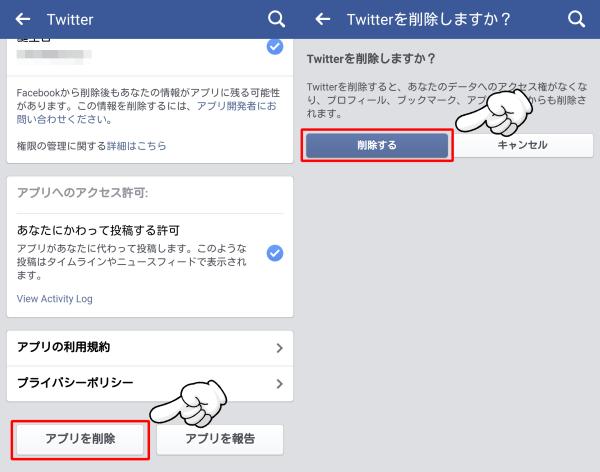 Facebook連携解除06