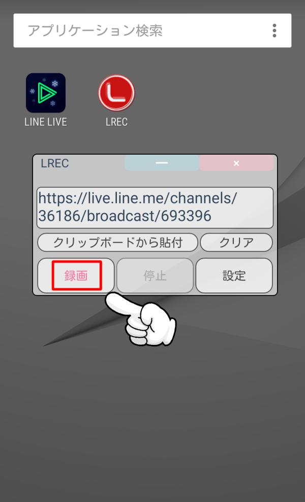 LINEライブ保存07