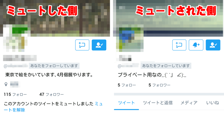 Twitterミュート01