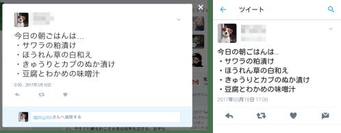 Twitter改行08