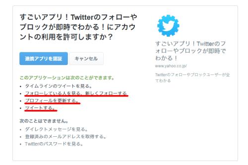 Twitter乗っ取り02