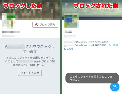 Twitterミュート03