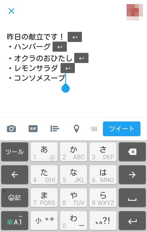 Twitter改行03