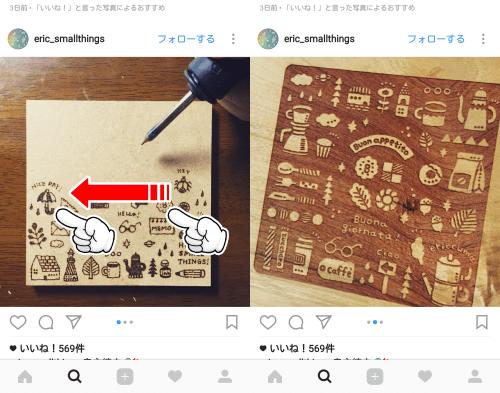 Instagram複数画像02
