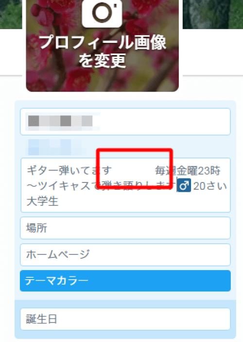 Twitter改行13