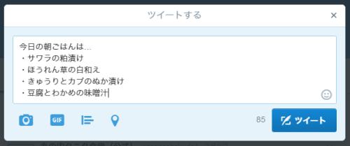 Twitter改行07