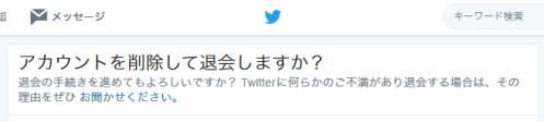 Twitterアカウント02