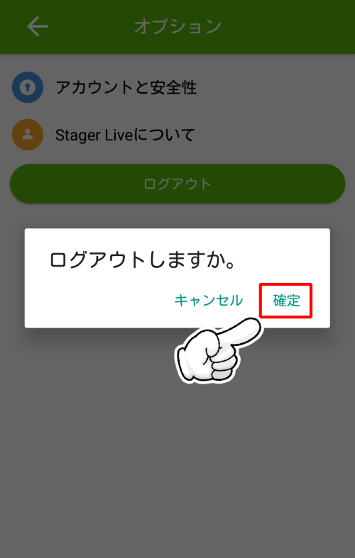 StagerLive複数アカウント05