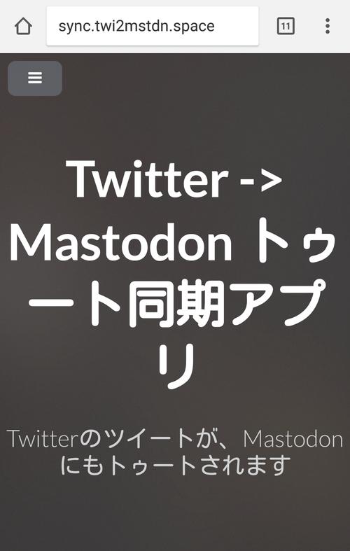 マストドンTwitter連携01