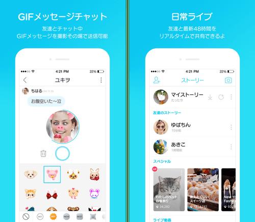 顔認識アプリまとめ03