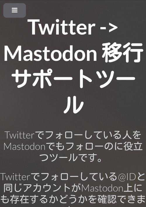マストドンTwitter検索01