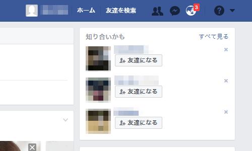 Facebook知り合いかも01