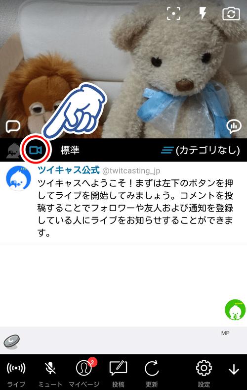 ツイキャス配信05