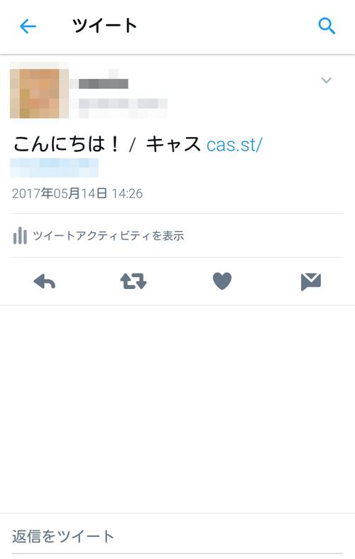 ツイキャスTwitter02