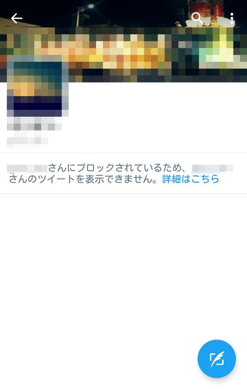 Twitterブロック01