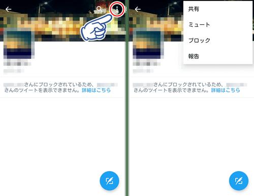 Twitterブロック02