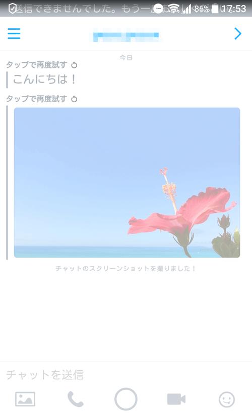 Snapchatブロック01