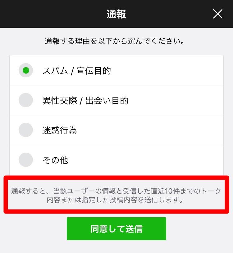 LINE 通報2.3