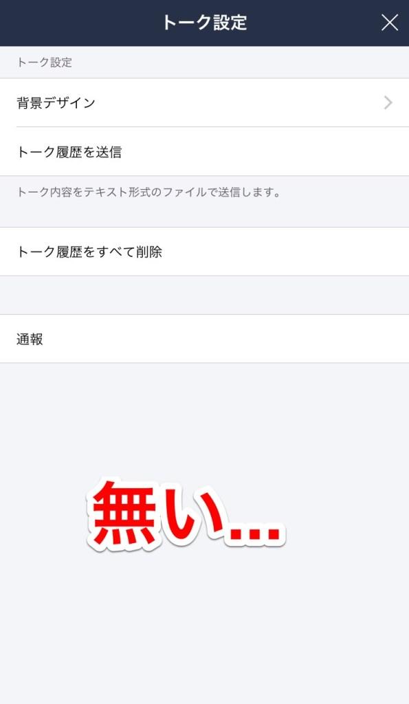 LINE 通報2.6