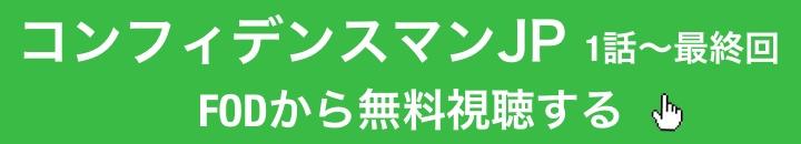 Jp 動画 マン コンフィデンス