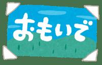 「田村さんの一番思い入れある試合はなんですか?」再更新