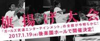 セイザ(SEI☆ZAガールズ)練習  ウエイト編30キロベンチプレス