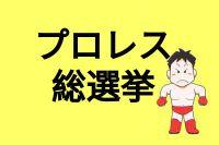 【田村潔司】テレビ朝日「プロレス総選挙」に物言い!!!