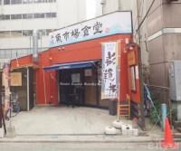 【孤高のグルメ】魚市場食堂(厚木)
