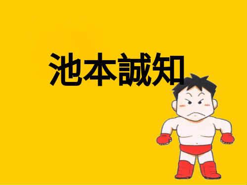 池本誠知(第3代DEEPウェルター級王者)