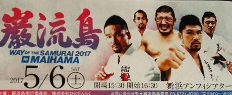 2017/5/6巌流島(アンフィシアター大会)「マーカス・ヴィニシアス」へクレーム
