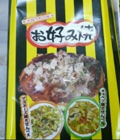 ITGKさん 大阪お土産 お好み焼きせんべい