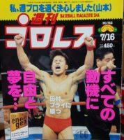 第56戦目(リングスデビュー戦)  田村潔司vsディック・フライ  リングス  1996年6月29日東京ベイNKホール