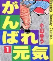 【1980年11才】がんばれ元気