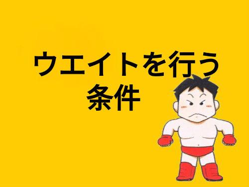 【田村潔司】ウエイトトレーニング行う為の条件【俺流】
