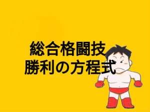 【田村潔司】総合格闘技【勝利の方程式①】