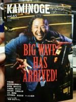 インタビュー掲載情報【KAMINOGE vol.65】