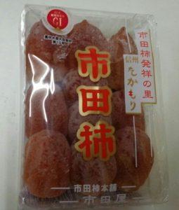 NKHR君のお土産  「市田柿(いちだかき)」お土産