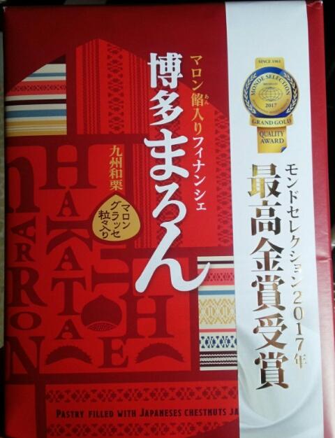 モンドセレクション2017年最高金賞受賞「博多マロン」TKUTさんのお土産