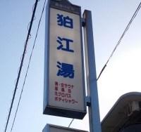 1988年7月上京 狛江湯(銭湯)