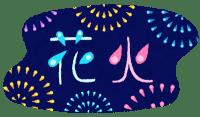 【2018年8月8日】(はってんはち)狛江花火大会!開始18:30・UWFとのゆかり(更新2018年4月)