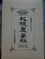 ITGK君 お土産「札幌農学校 ミルククッキー」