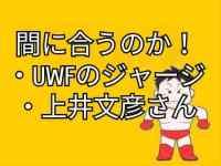 2019年2月「大阪、間に合うのか!」・UWFのジャージ・上井文彦さん【大阪⑥】