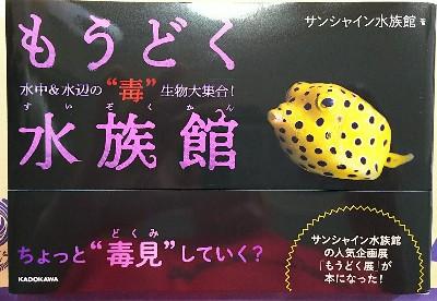 【書籍】もうどく・すいぞっかん(水族館)
