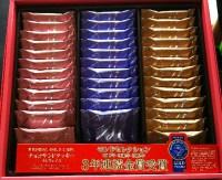 【KMT・SKKBR・KNGW/君】お土産「チョコサンドクッキー」