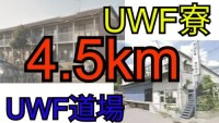「狛江市の寮」から 「世田谷区大蔵 uwf道場」までの 4.5 kmの「道のり」