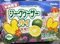 TTK君沖縄お土産【シークワサーパイ】
