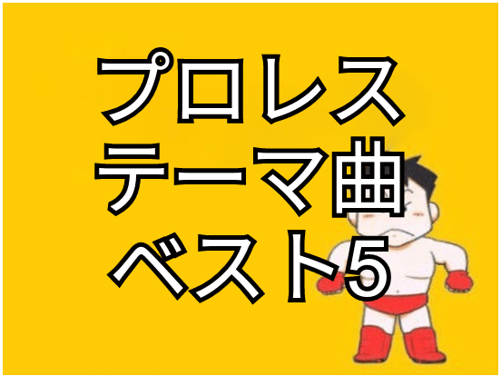 プロレラー(格闘家)が決める【プロレステーマ曲ベスト5】(昭和世代)