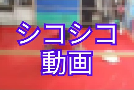 【シコシコ】30代〜50代お奨めエクササイズ