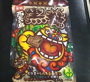 TKST君お土産「西表島黒糖」200213